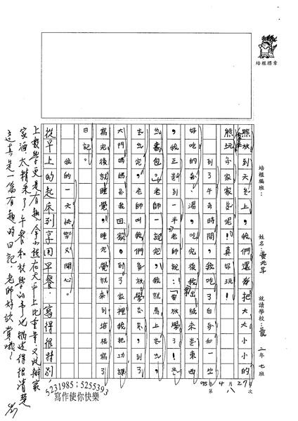 98W2408黃元芊 (2).jpg