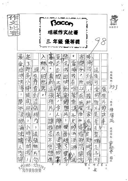 98W3405陳璿筑 (1).jpg