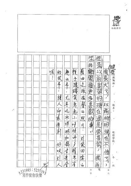 98W3405陳璿筑 (3).jpg