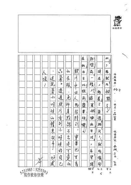 98W3405傅品棻 (3).jpg