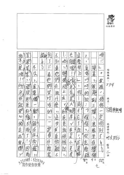 98W4407施敏媛 (2).jpg