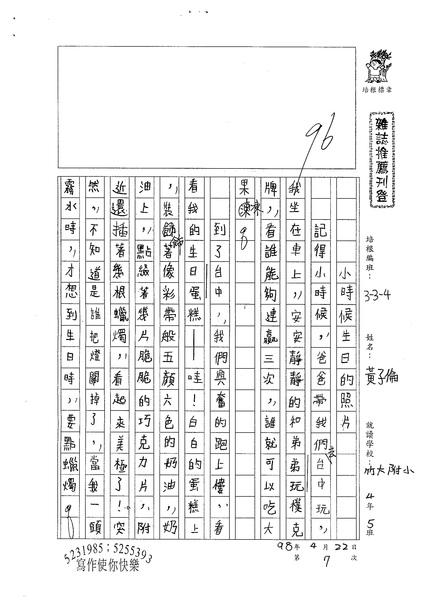 98W4407黃子倫 (1).jpg