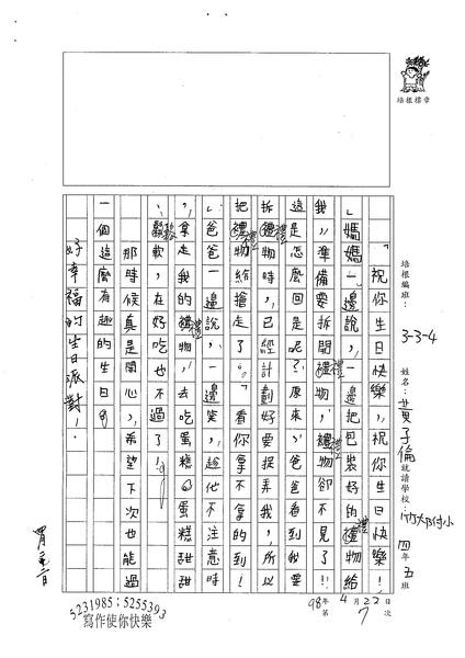 98W4407黃子倫 (2).jpg