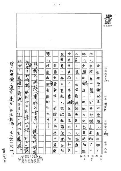 98W4407楊立笙 (3).jpg