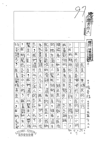 98W2407楊曼殊 (1).jpg