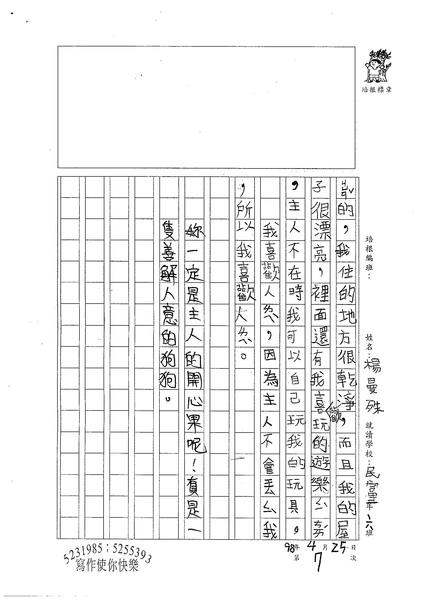 98W2407楊曼殊 (2).jpg
