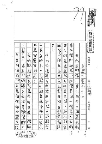 98W2407蘇愉晴 (1).jpg