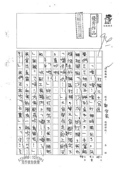 98W3407鄭宇家 (1).jpg