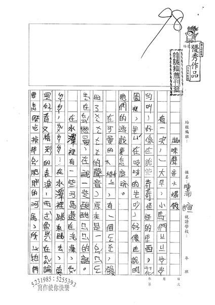 98W3407陳渝諠 (1).jpg