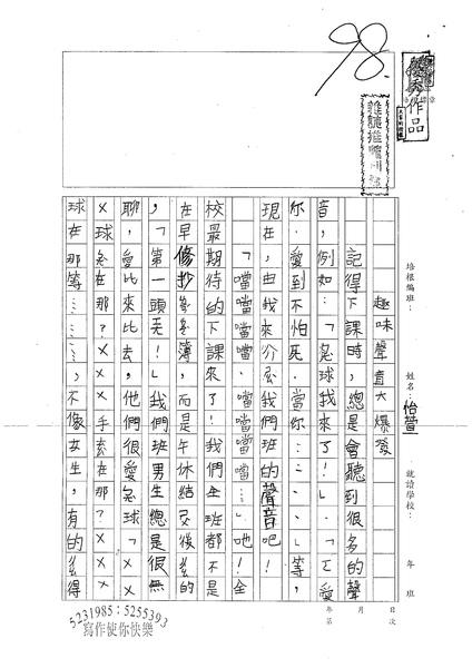 98W3407劉怡萱 (1).jpg