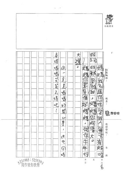 98W3408李安得 (2).jpg