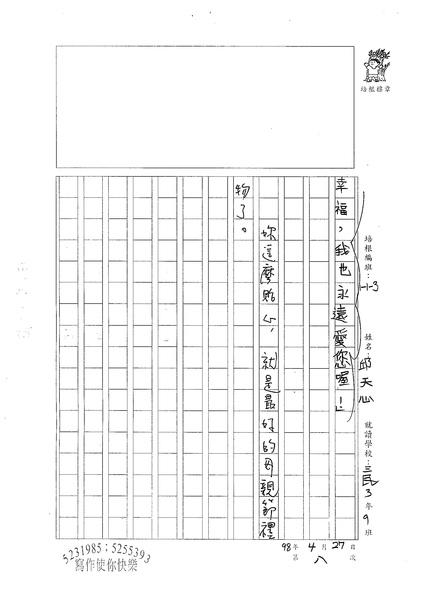 98W3408邱天心 (3).jpg