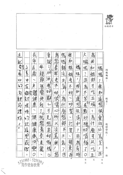 98W3408楊立安 (2).jpg