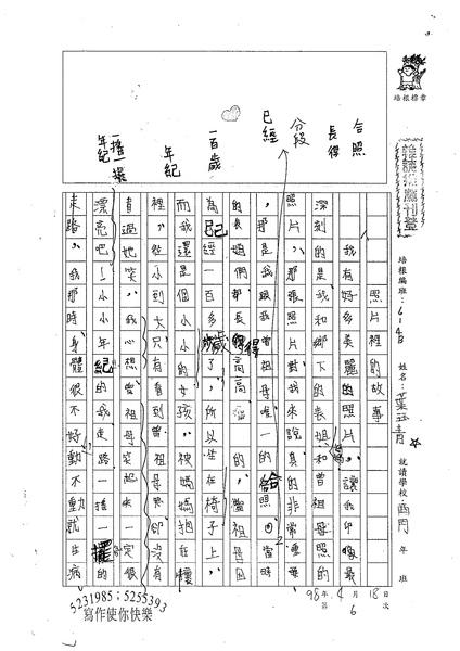 98W4406葉玨青 (1).jpg