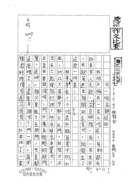 98W5406林冠宏 (1).jpg