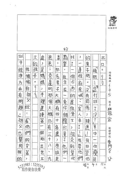 98W5406林冠宏 (2).jpg