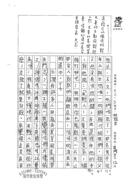 98W5406林冠宏 (3).jpg