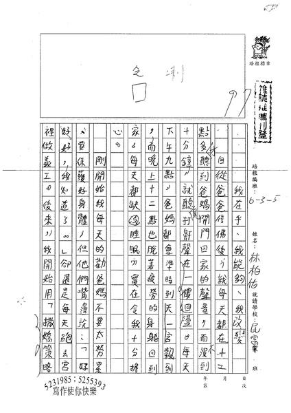 98W5407林柏佑 (1).jpg