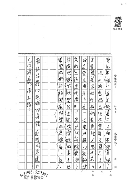 98W5407林柏佑 (3).jpg
