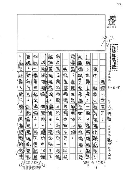 98W5407林羿君 (1).jpg