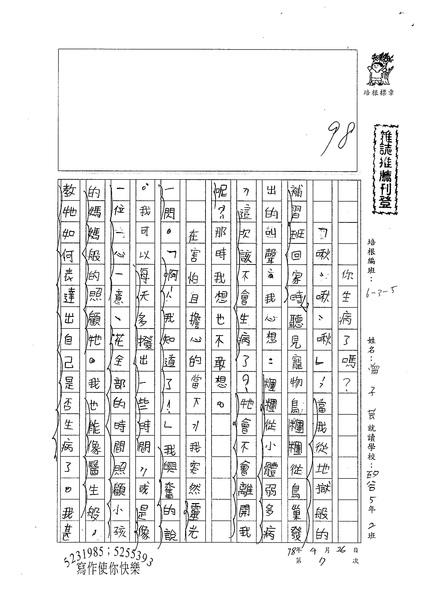 98W5407曾子芸 (1).jpg