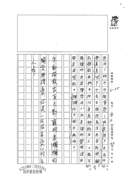 98W5407曾子芸 (3).jpg