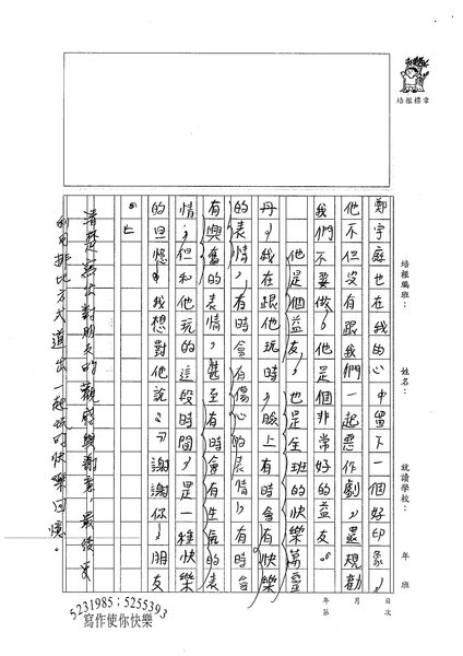 98W5408林柏佑 (3).jpg