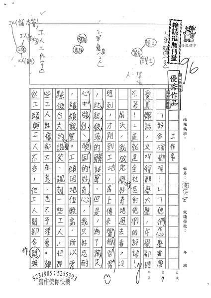 98W6407謝岱宏 (1).jpg