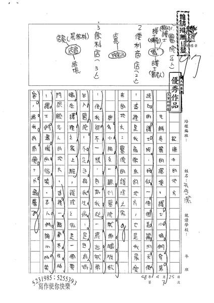 98W6407孔令潔 (1).jpg