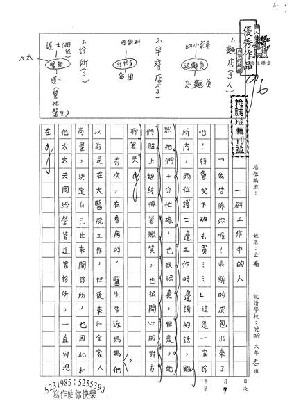 98W6407楊立渝 (1).jpg