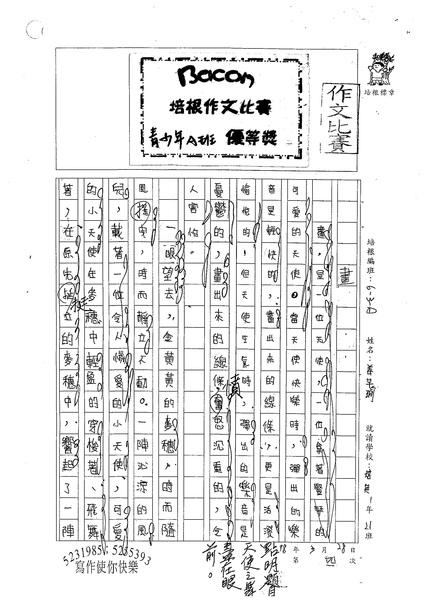 98WA404姜芊瑜 (1).jpg