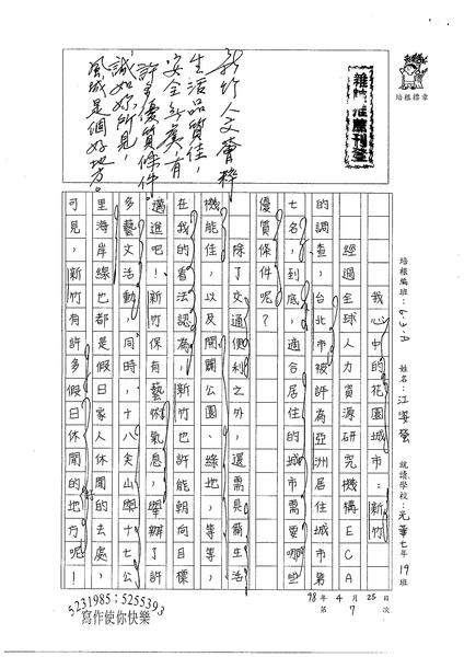 98WA407江姿螢 (1).jpg