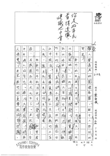 98WA407葉聖祺 (2).jpg