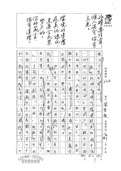98WA407葉聖祺 (3).jpg