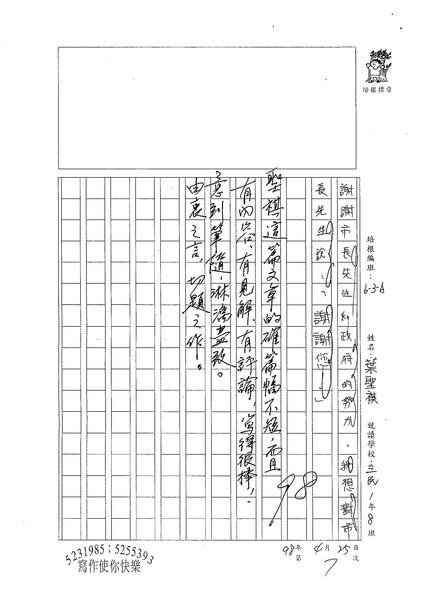 98WA407葉聖祺 (4).jpg