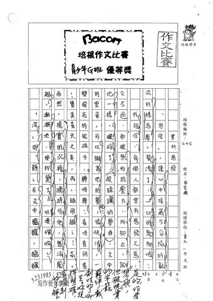 98WG404林杏儒 (1).jpg