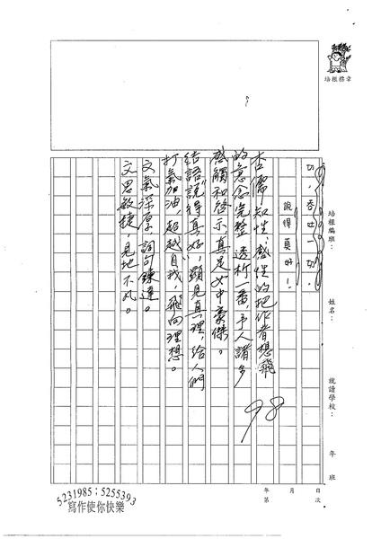 98WG404林杏儒 (4).jpg