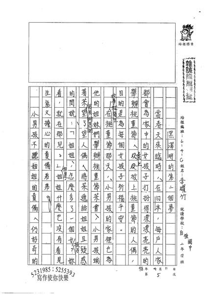 98WG405李曜竹 (1).jpg
