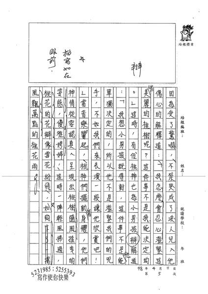 98WG405李曜竹 (3).jpg
