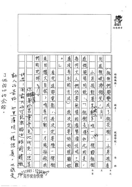 98WG405李曜竹 (4).jpg
