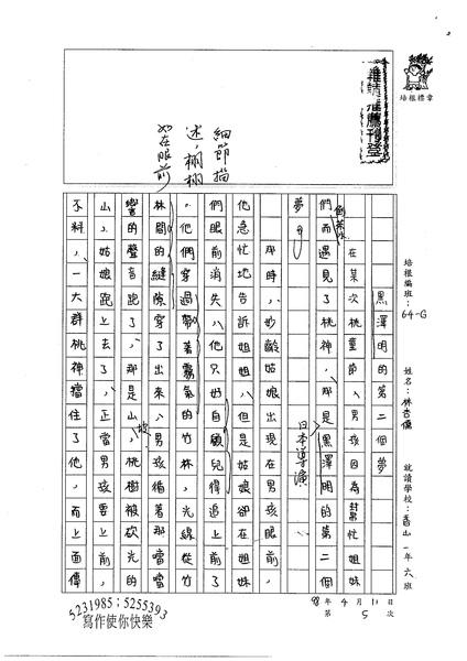 98WG405林杏儒 (1).jpg