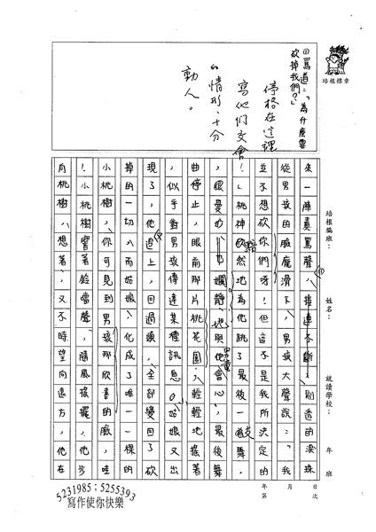 98WG405林杏儒 (2).jpg