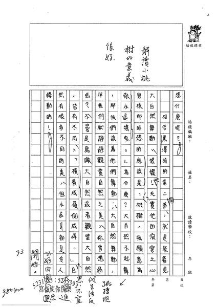 98WG405林杏儒 (3).jpg