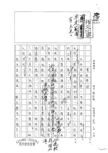 98WG405陳冠儀 (1).jpg
