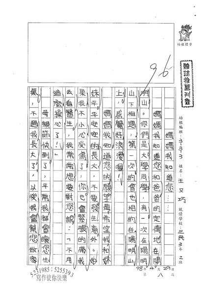 98W3408王又巧 (1).jpg