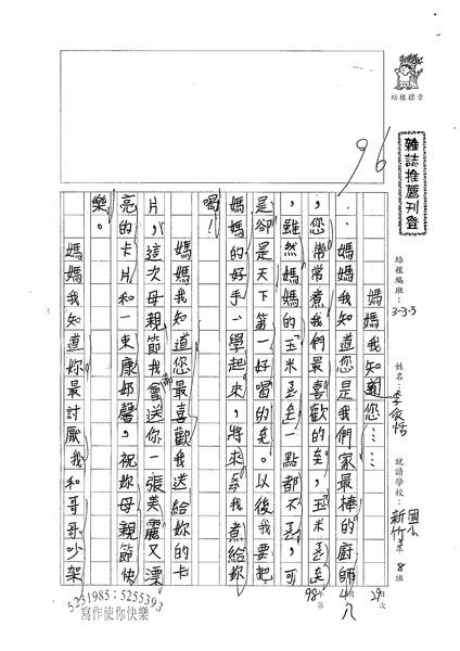 98W3408李依恬 (1).jpg