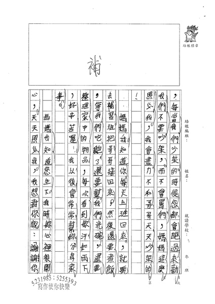 98W3408李依恬 (2).jpg