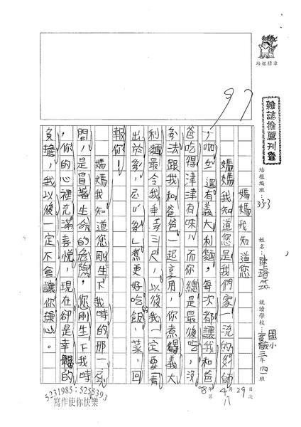 98W3408陳璿筑 (1).jpg