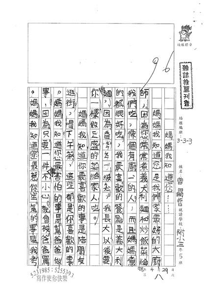 98W3408曾勗哲 (1).jpg