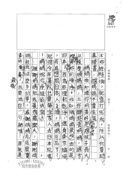 98W3408曾勗哲 (2).jpg